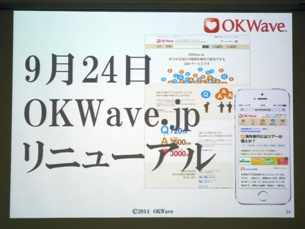 9月24日に「OKWave.jp」をリニューアル