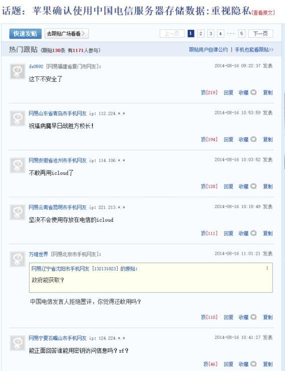 Appleサーバーが中国に置かれることに多くのユーザーが不安の声を上げた