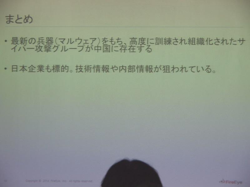 高度に組織化されたグループ、日本も標的に