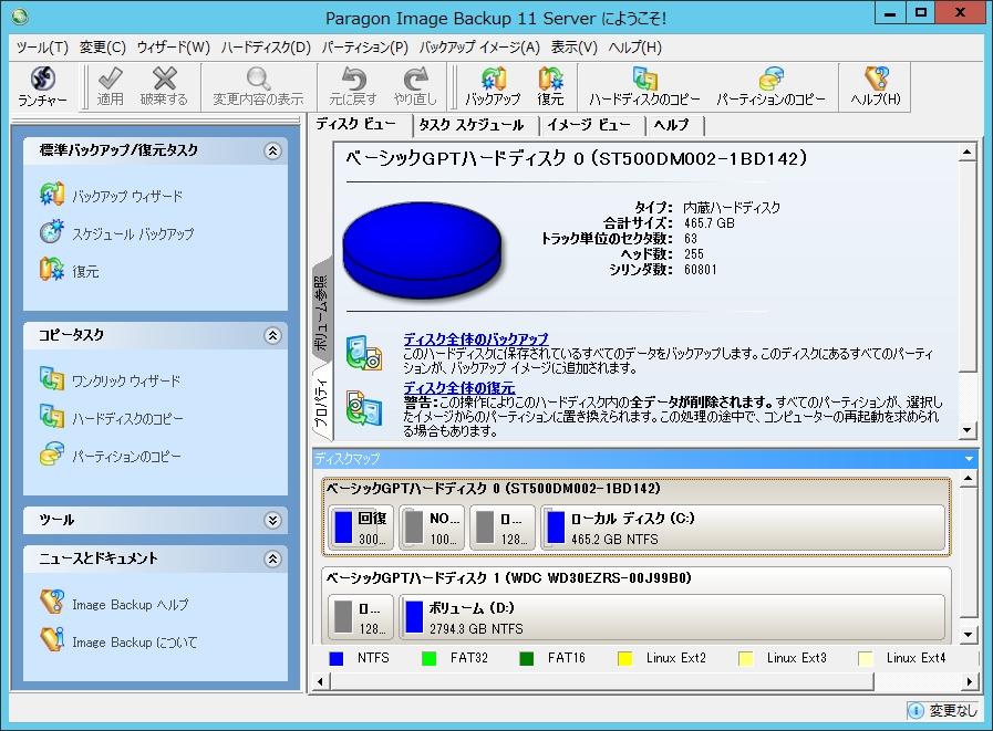 「Paragon イメージバックアップ11 Server」のメイン画面