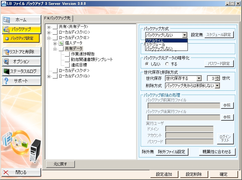 「LB ファイル バックアップ3 Server」の設定画面
