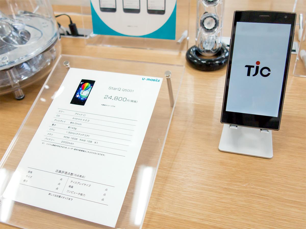 U-mobileでの取り扱いが発表されていないTJC StarQ Q5002