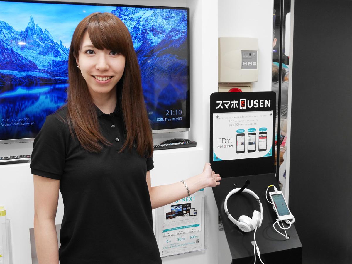 STBと大型テレビで動画配信サービス「U-NEXT」を体験できる