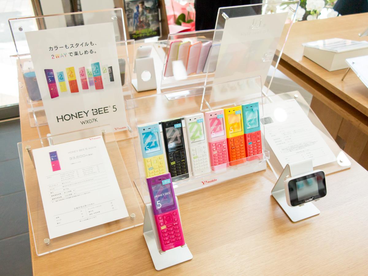 Y!mobileのフィーチャーフォンやスマートフォンを取り扱う