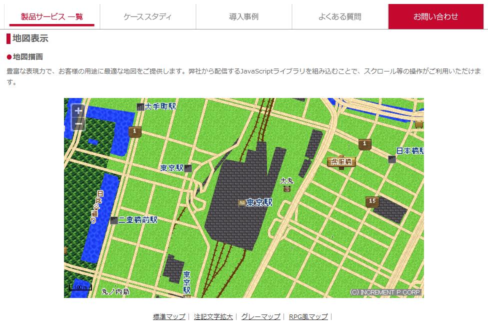 「MapFan API」サービス紹介ページでは、表示した地図のデザインのバリエーションを実際に切り替えて見ることができる