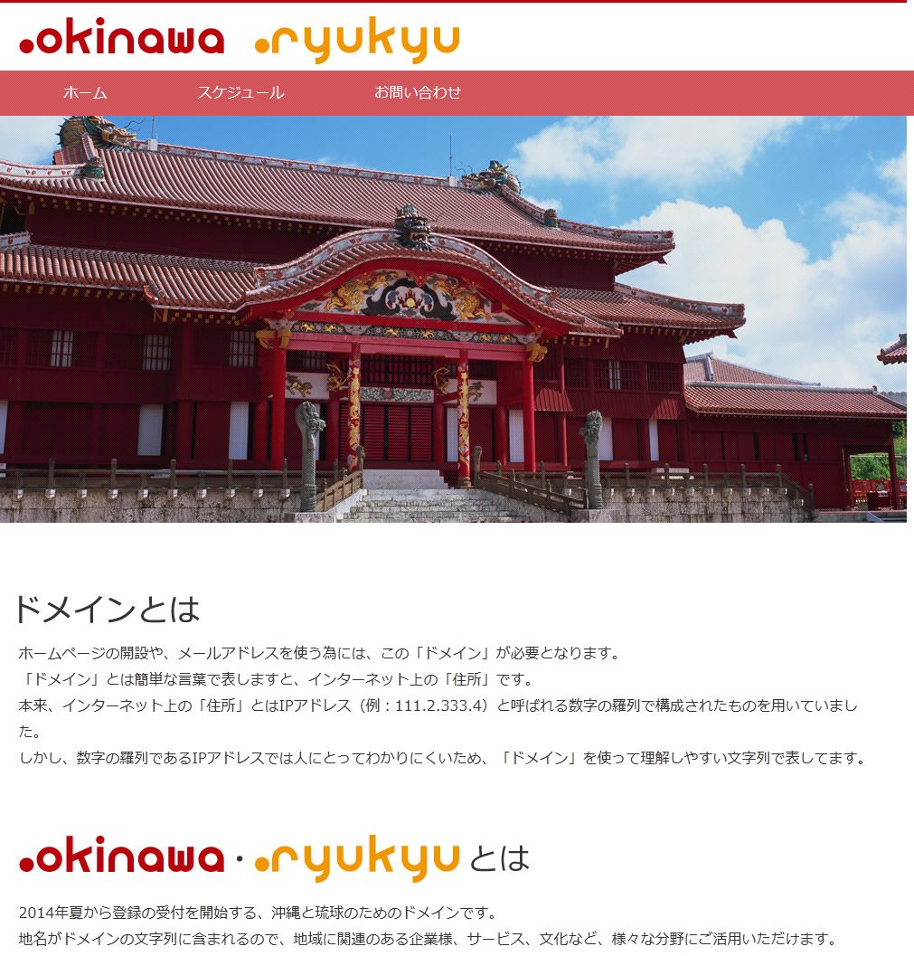 ビジネスラリアートは、「.ryukyu」のほか、「.okinawa」(ドット沖縄)のレジストリでもある。「.okinawa」はすでに先願制による一般登録がスタートしている