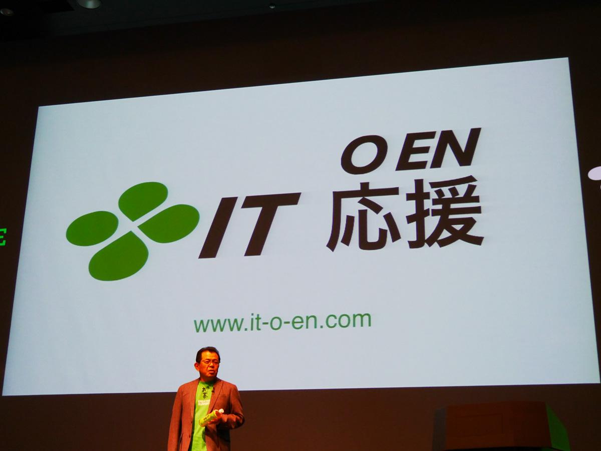 本庄氏は、伊藤園には「ITをO-EN」するDNAが組み込まれていると説明