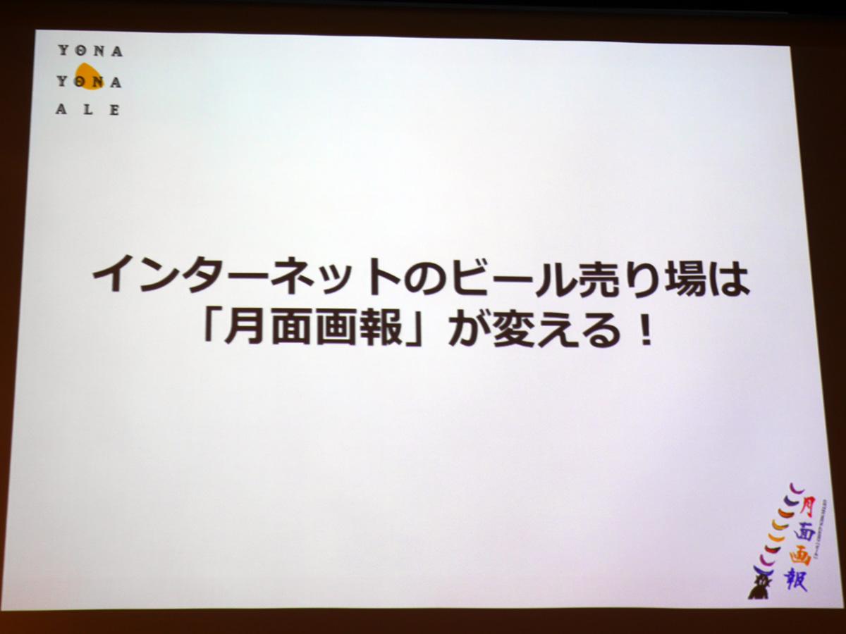 井手氏は、「インターネットのビール売り場は『月面画報』が変える」と意気込んだ