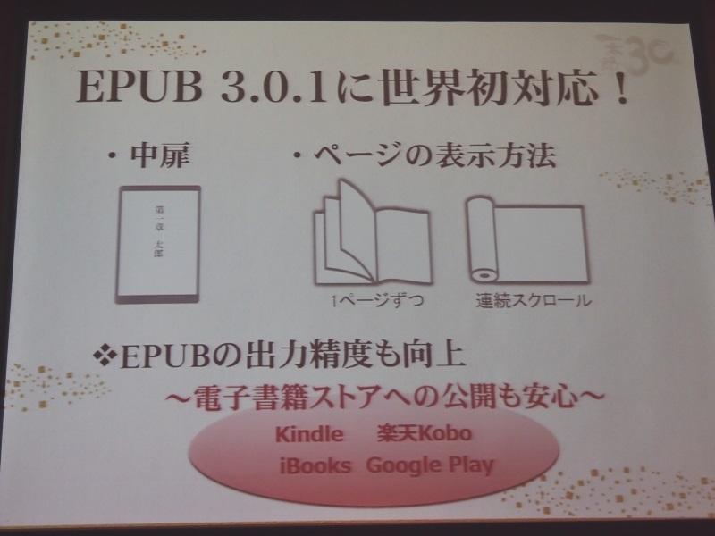 EPUB 3.0.1に対応
