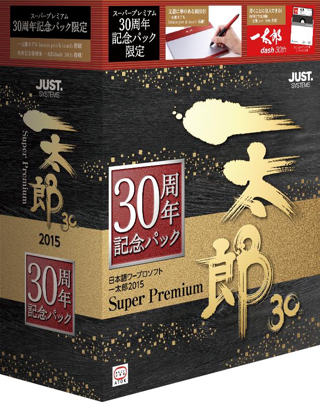 一太郎2015 スーパープレミアム 30周年記念パック