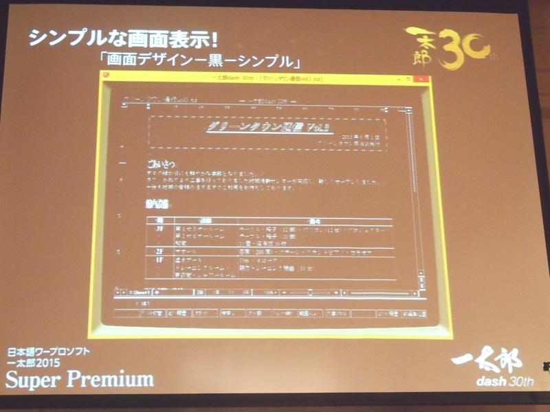 当時のソフトを模した3種類の画面デザインが利用可能