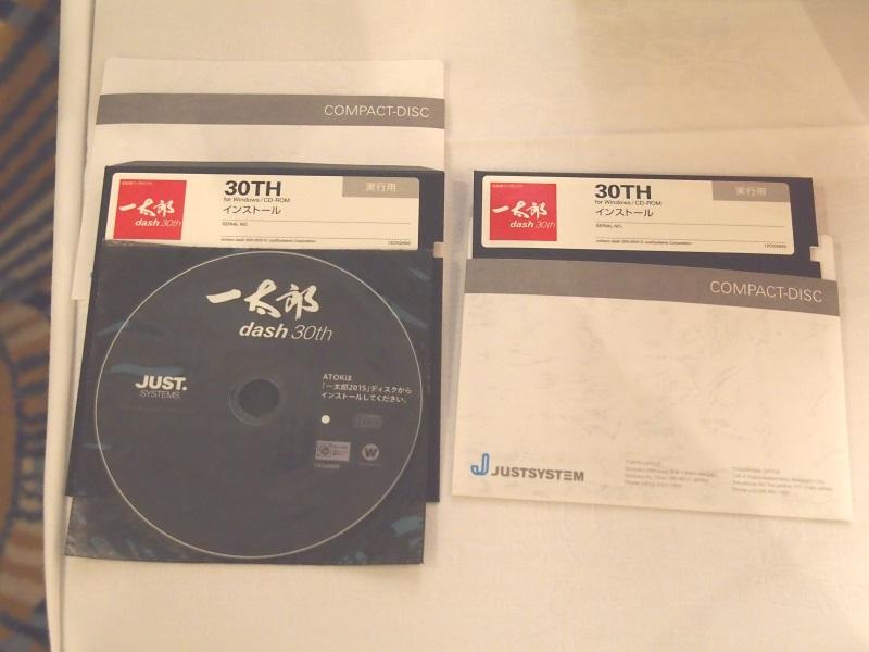 CD-ROMも5インチフロッピー風のケースに封入されている