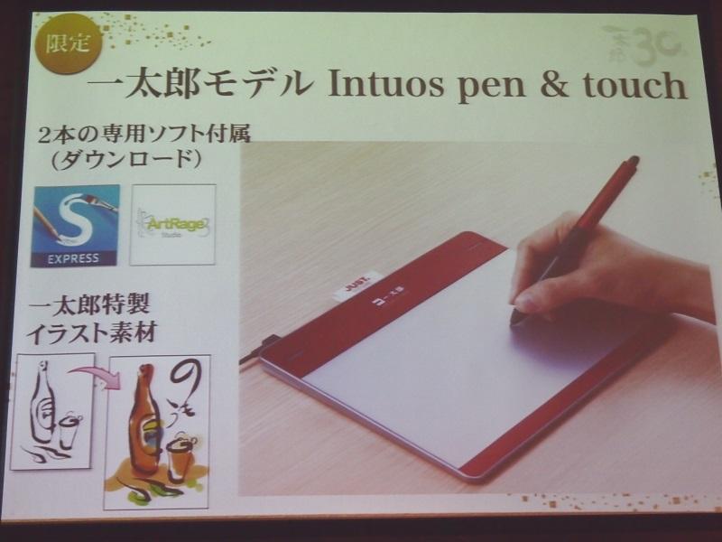 ペンタブレット「一太郎モデル Intuos pen & touch」を同梱