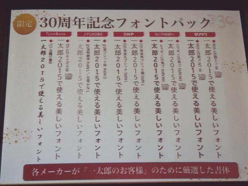 5社11書体の「30周年記念フォントパック」も同梱