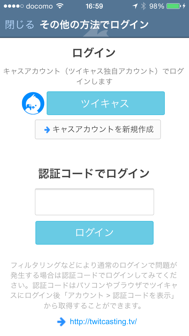 「キャスアカウント」によるログイン画面のイメージ