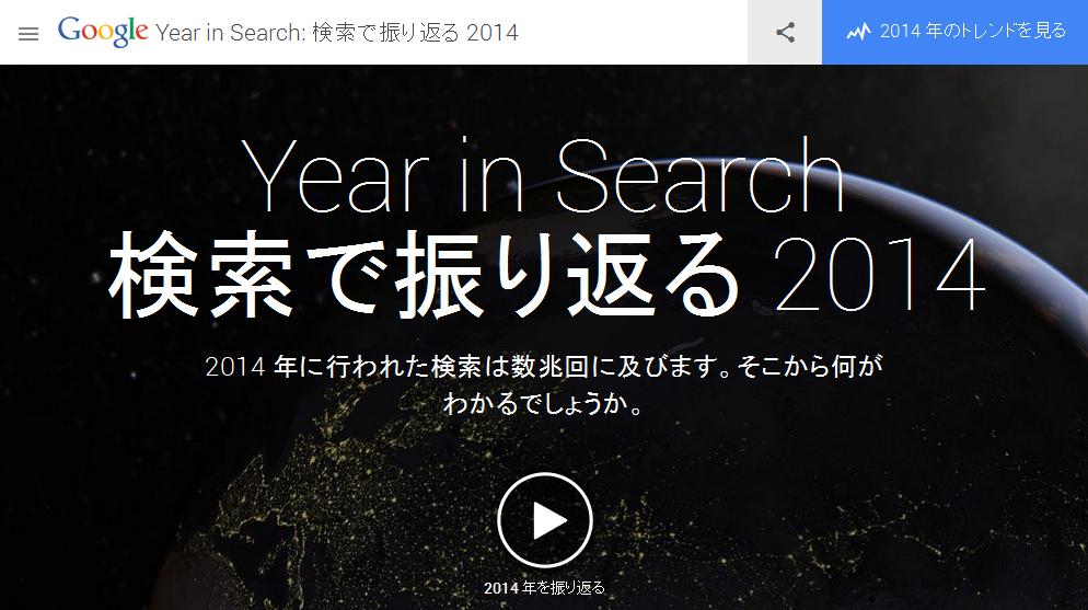 Google検索ランキング「検索で振り返る2014」