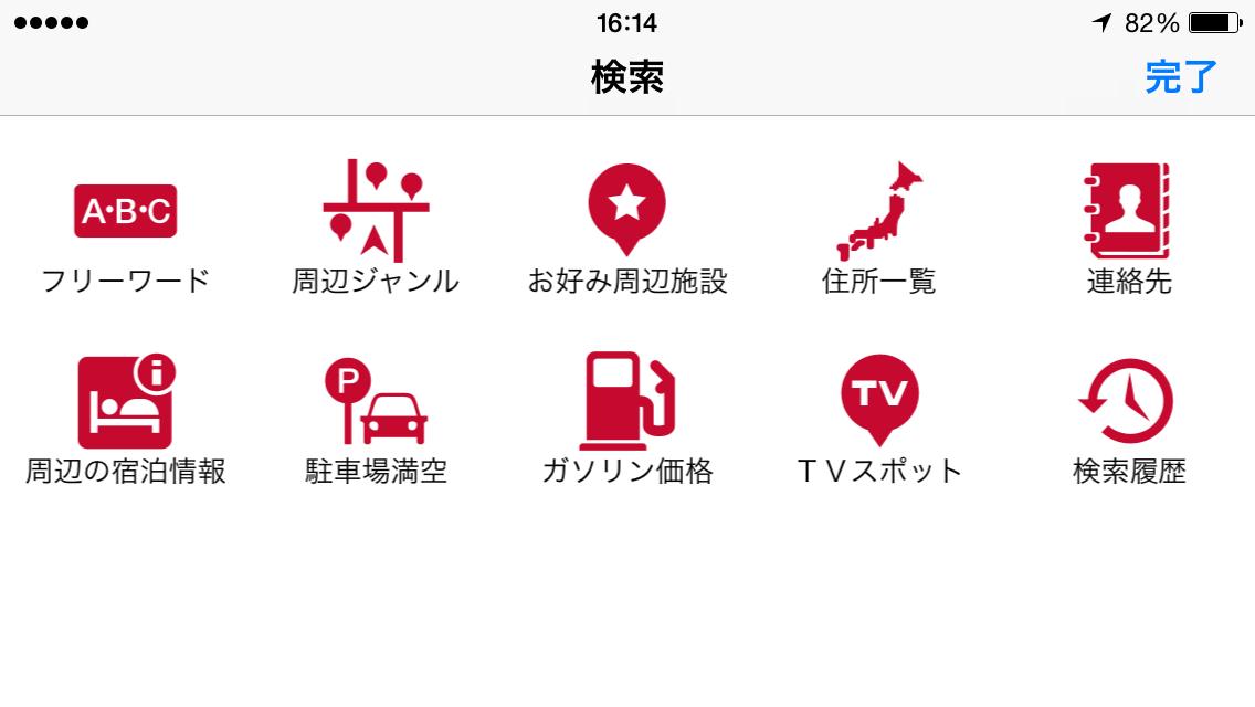 検索画面の新UI(横位置)