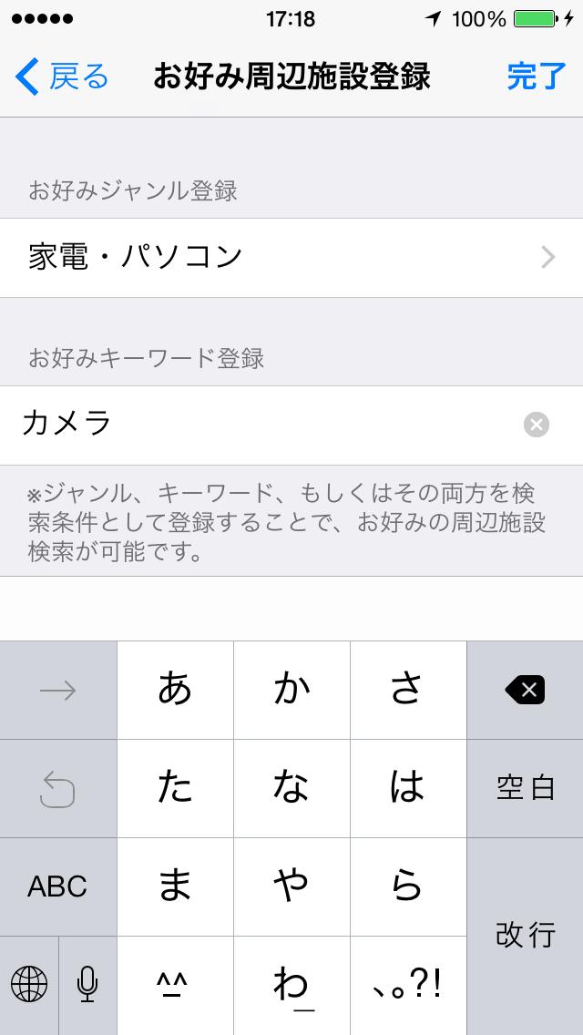 「お好み周辺施設」に登録する検索条件の設定画面