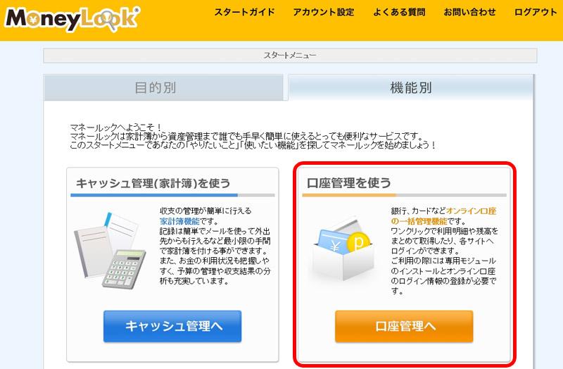 機能別タブの「口座管理を使う」から口座を登録