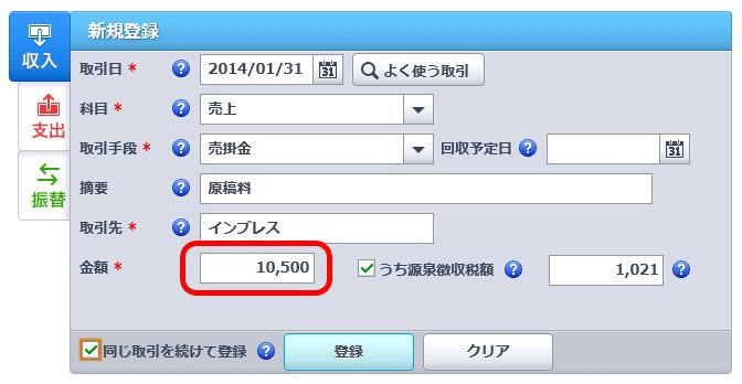 2014年の1月は税率5%なので500円を上乗せする。同様な記帳を続けるときは左下の「同じ取引を続けて記帳」にチェック