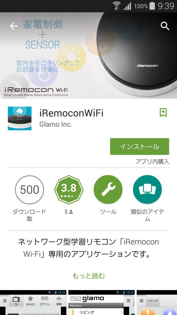 設定やコントロールには無料の「iRemocon Wi-Fi」アプリを利用