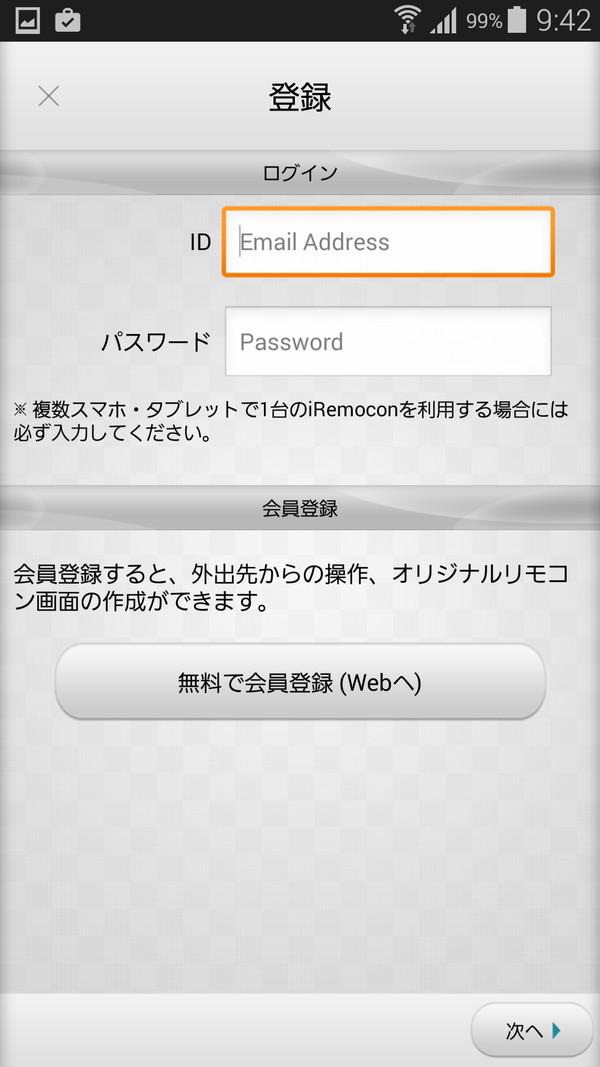 リモコンのデザイン変更や有料サービスの外出先からの操作にはユーザー登録が必要
