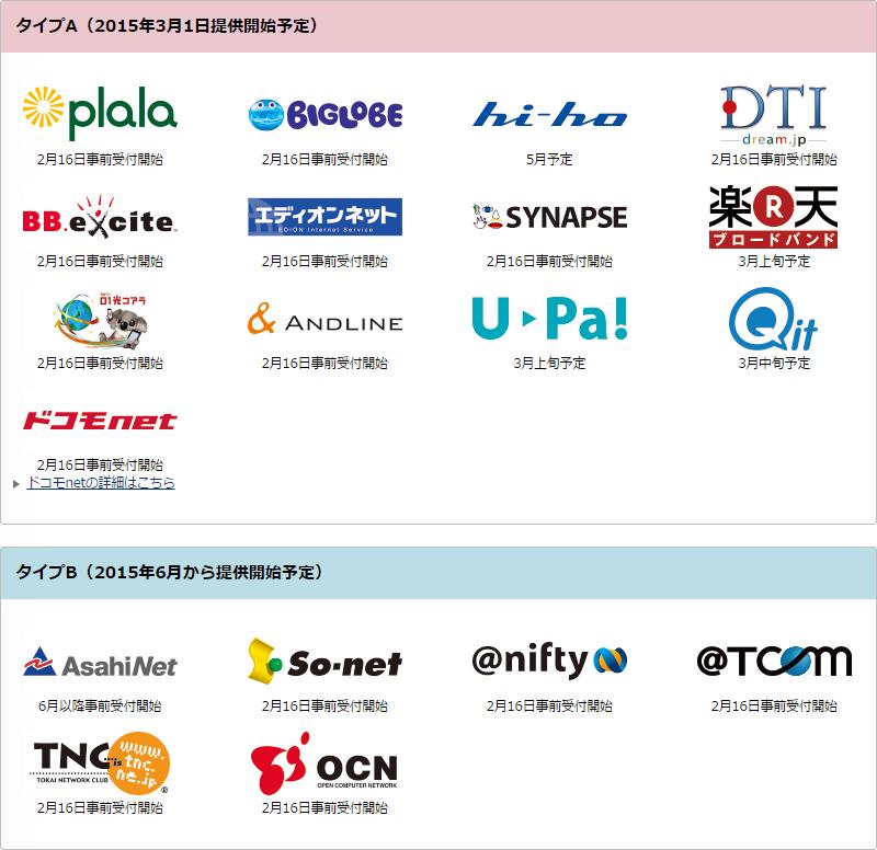 「ドコモ光」料金一括請求型対応ISP(2015年1月29日現在)