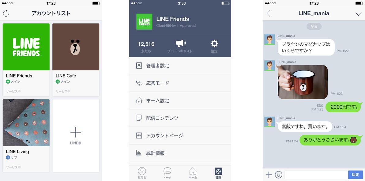 「LINE@」専用アプリを公開、複数のLINE@アカウントの管理やフォロワーへの一斉配信、1対1配信に対応する