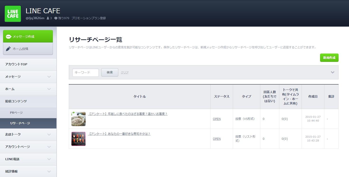 PCブラウザー上で「LINE@」アカウントを管理できる管理画面