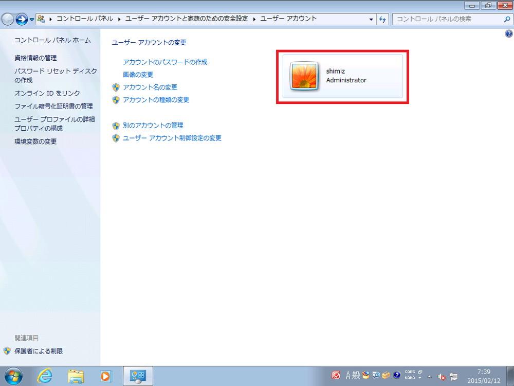 左がWindows 7、右がWindows 10 TP(以下、同じ配置)。Windows 7はローカルアカウント、Windows 10 TPはMicrosoftアカウントで利用する