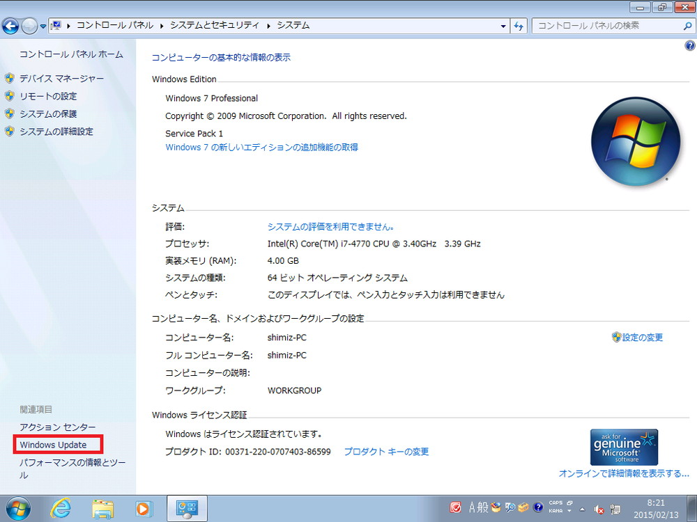 Windows Updateは設定アプリから実行する