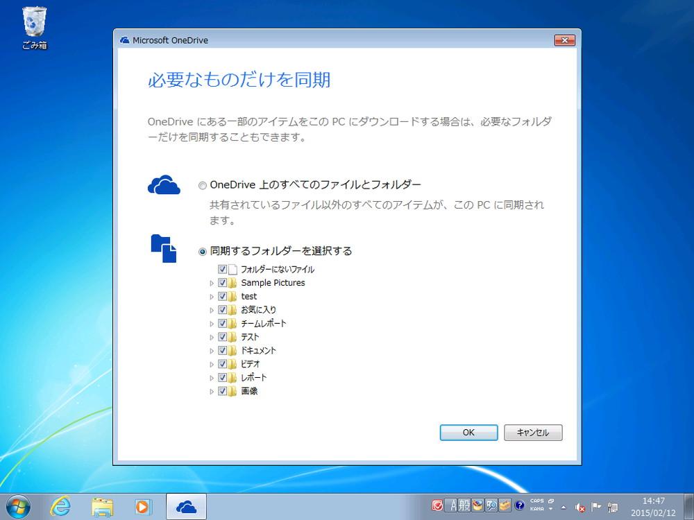 OneDriveのしくみはWindows 7とほぼ同じだが、OSに統合されている