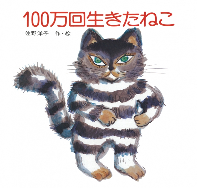 佐野洋子氏の「100万回生きたねこ」 (C)JIROCHO,Inc./KODANSHA
