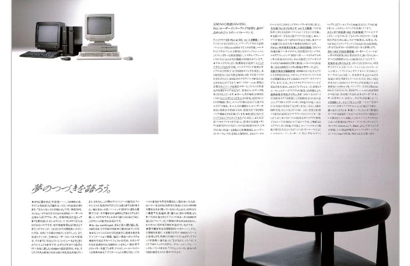 「X68000 EXPERT/PRO」掲載のカタログ