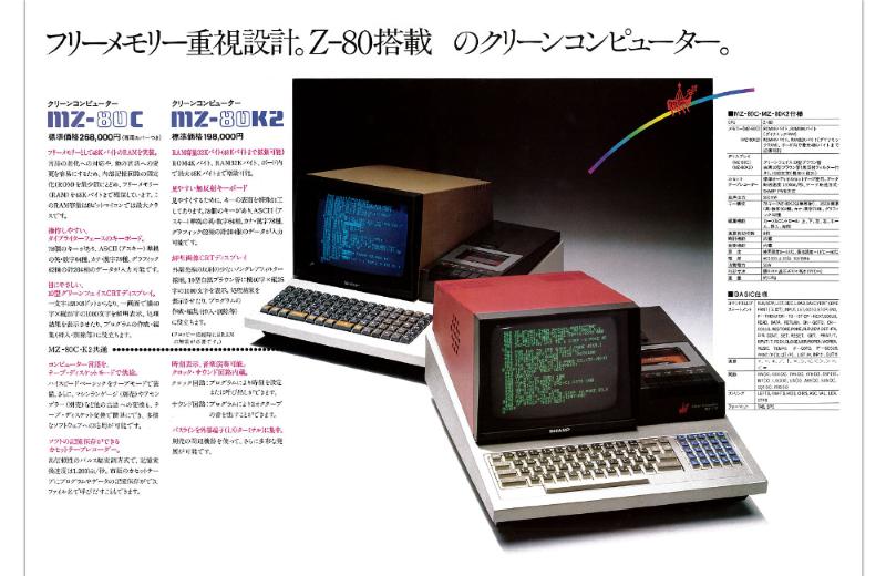 「MZ-80C/K2」掲載のカタログ