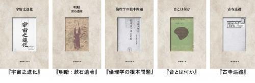 (左から)「宇宙之進化」「明暗:漱石遺著」「倫理学の根本問題」「音とは何か」「古寺巡禮」