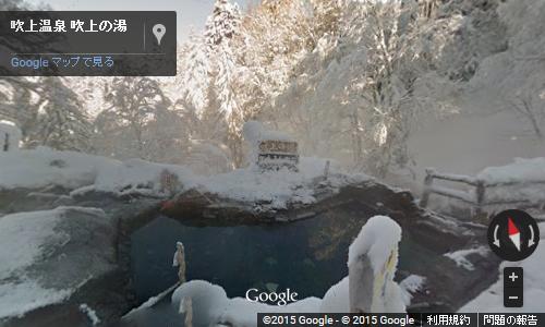 北海道・吹上温泉の「吹上の湯」