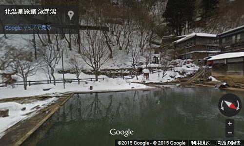 栃木・北温泉の「泳ぎ湯」