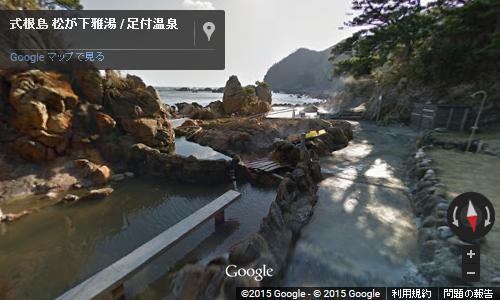東京都式根島の「松が下雅湯」
