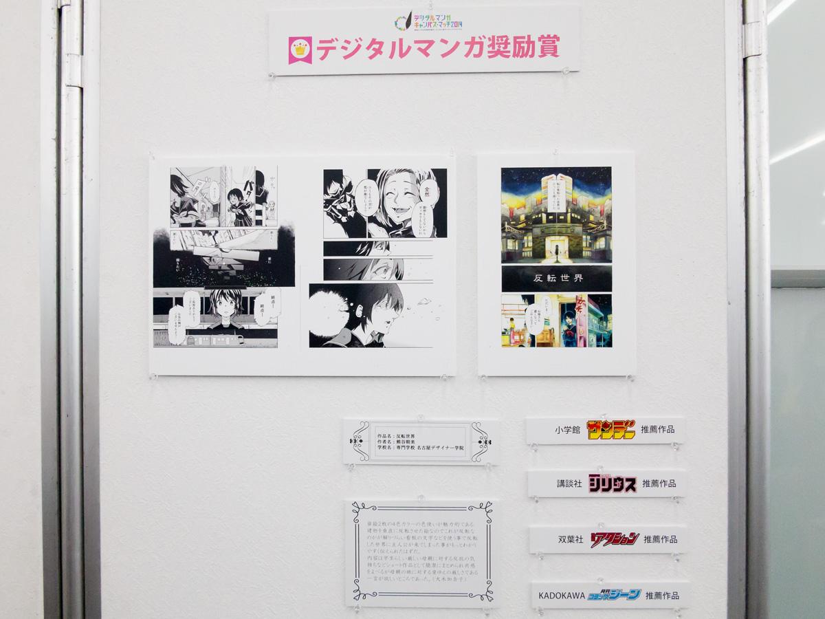 熊谷朝美さんの作品「反転世界」