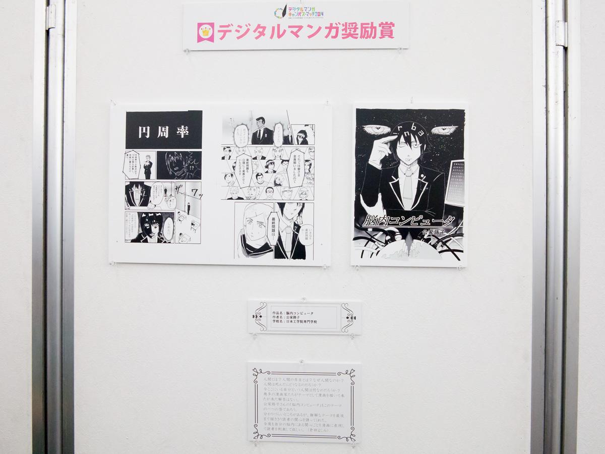 公家路子さんの作品「脳内コンピュータ」