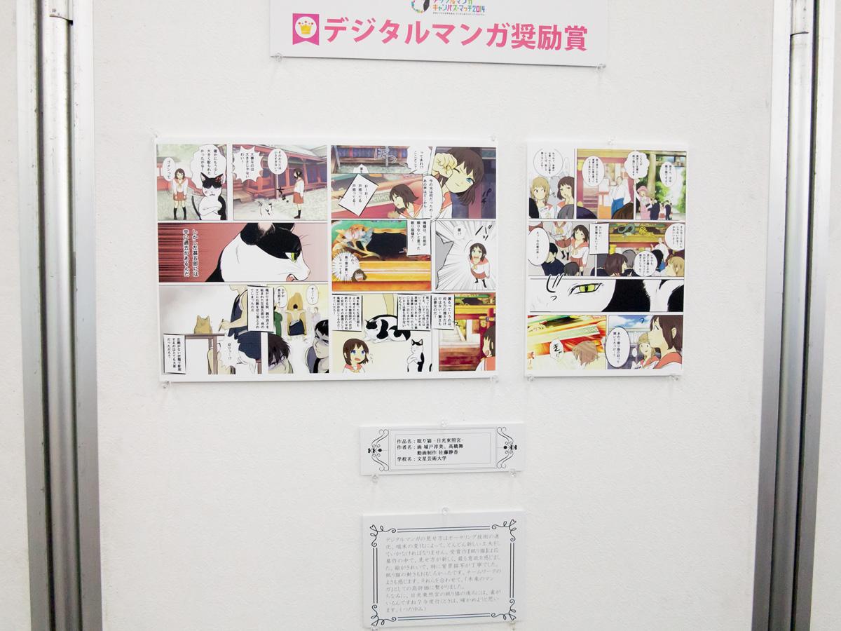 城戸淳美さん・高橋舞さん・佐藤静香さんの作品「眠り猫-日光東照宮-」