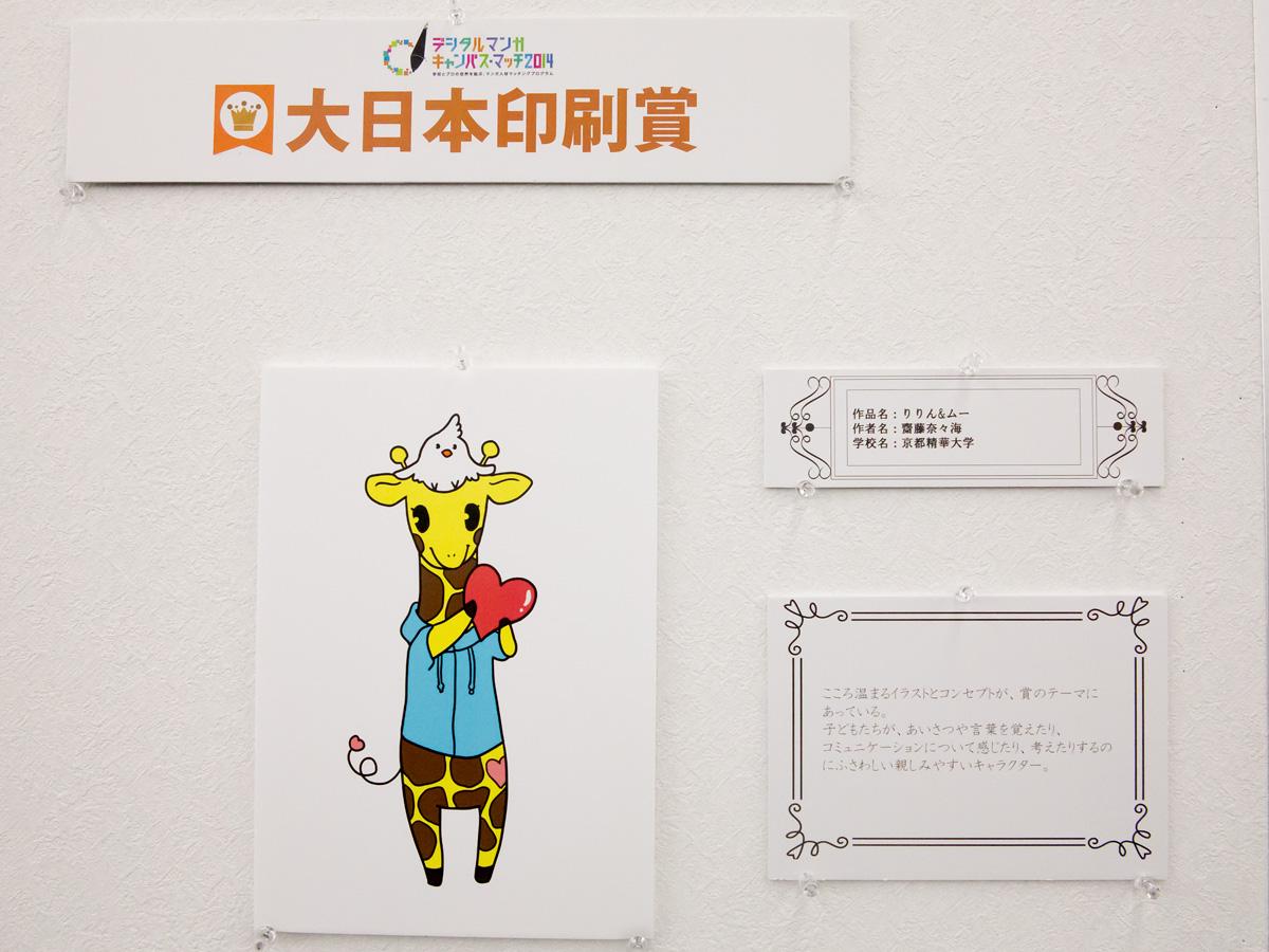 齋藤奈々海さんの作品「りりん&ムー」