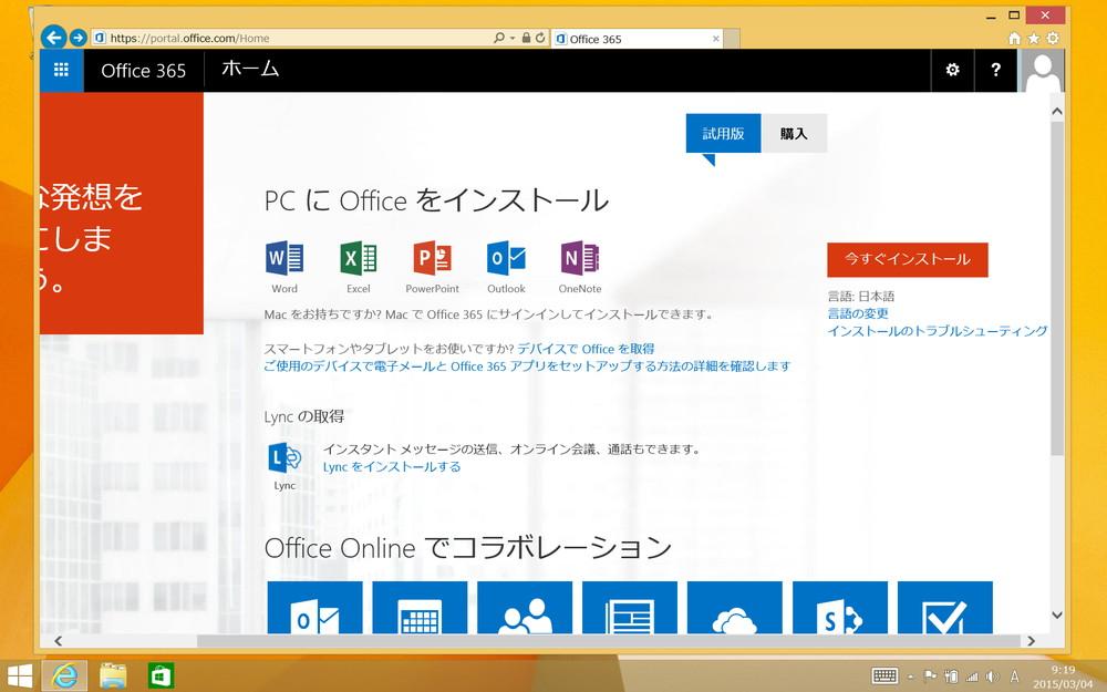 Office 365のポータルサイトから簡単にOfficeをインストールできる