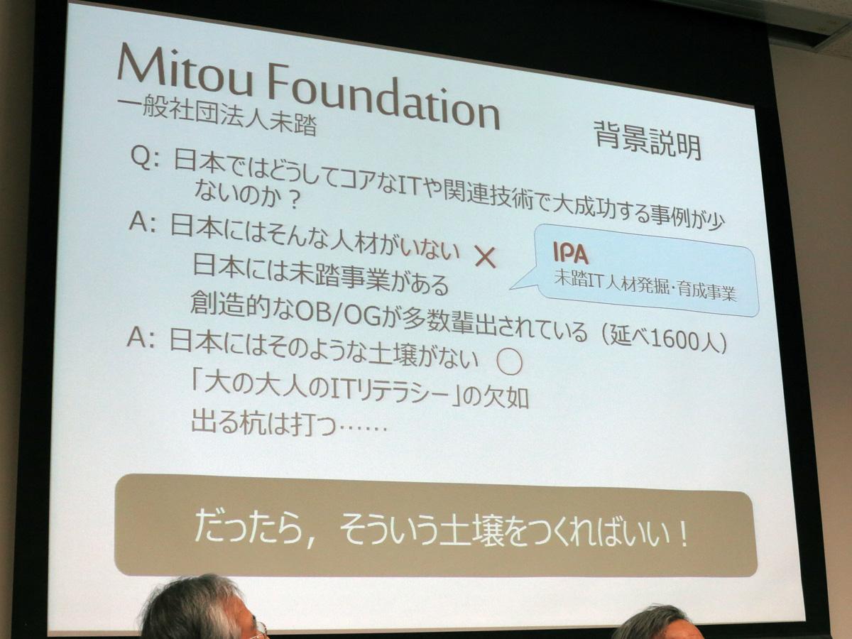 日本でのイノベーションが起こりにくい現状として、「大人のITリテラシーの欠如」「出る杭は打たれる風潮」を挙げた