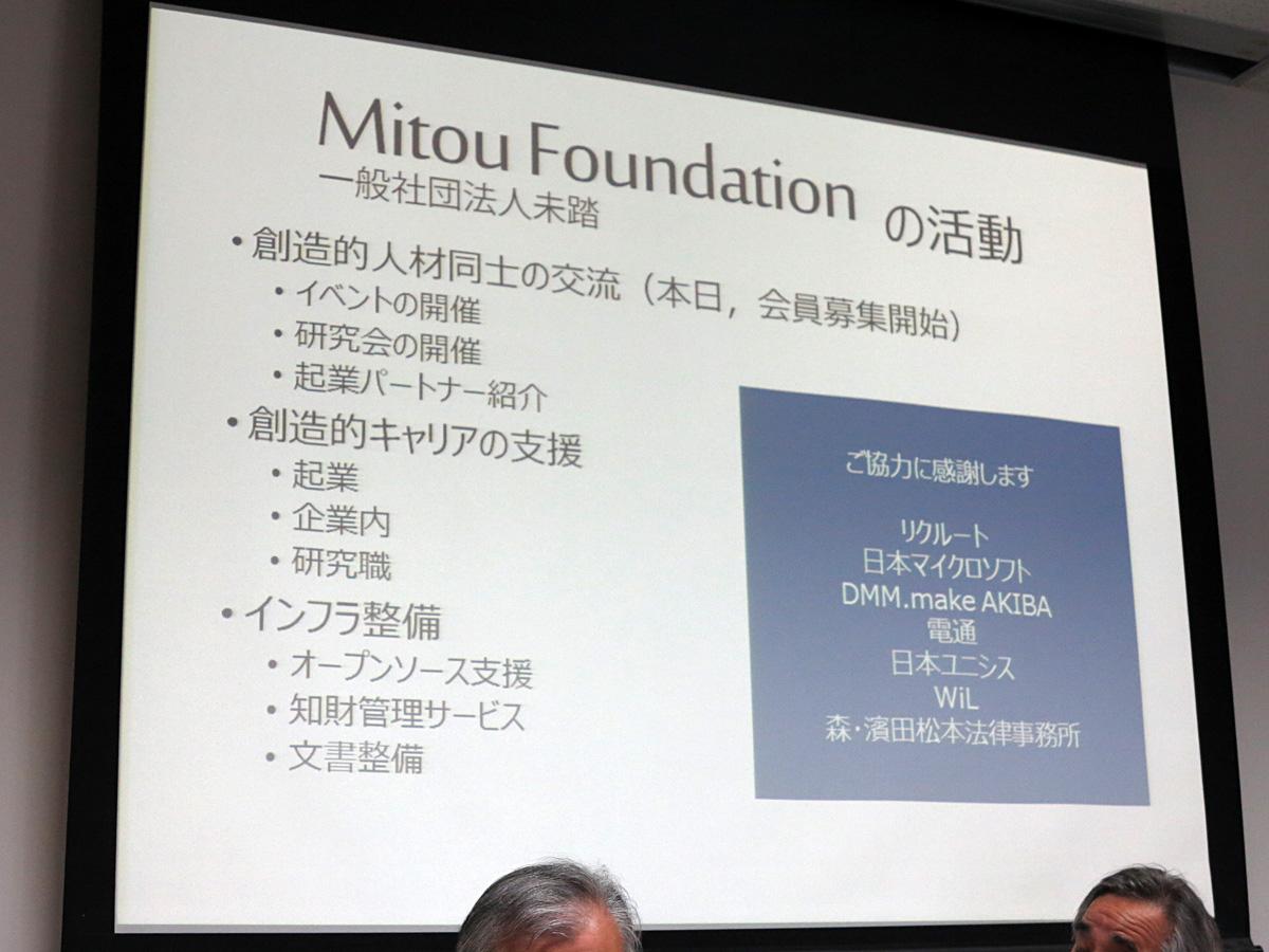 Mitou Foundationで具体的に行う支援施策