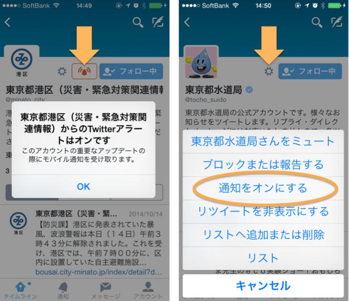 「Twitterアラート」(左)と「ツイート通知」(右)(Twitter Japan公式ブログより)