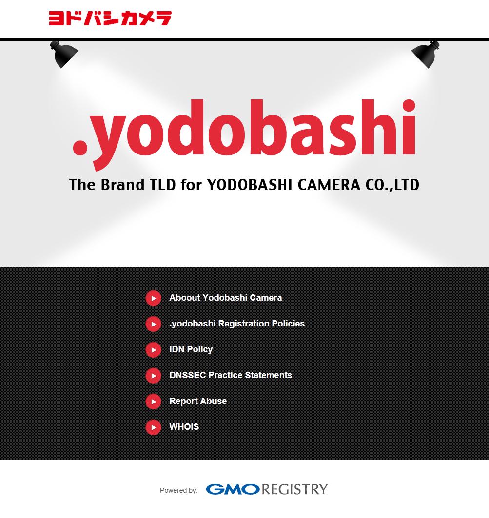 「nic.yodobashi」ドメイン名のテストページがすでにある。新gTLDの申請・運用代行事業を手掛けるGMOドメインレジストリが受託している新gTLDにおいて、同様のフォーマットのテストページが開設される模様だ
