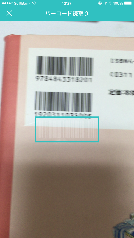 枠の中にバーコードを入れると一瞬で書籍データが登録される