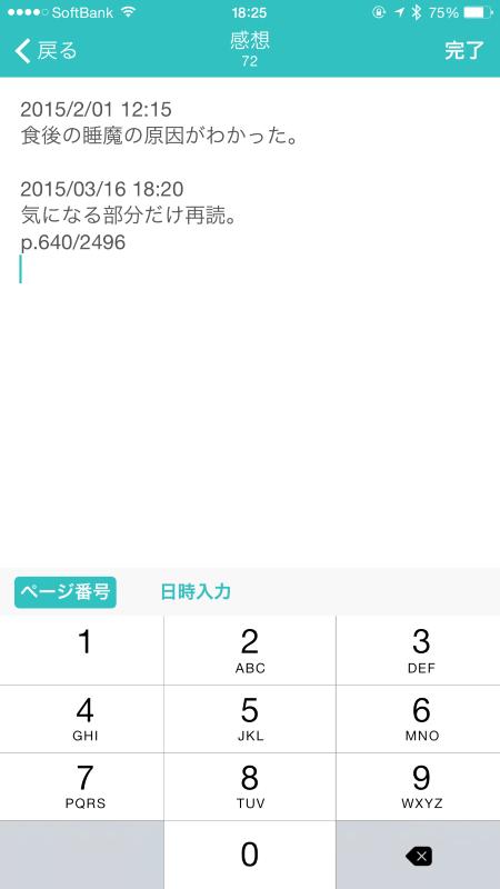 「日付入力」のタップでタイムスタンプが、「ページ番号」のタップで「p.」付きでページ番号を入力できる